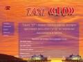 Такси 10. город Давлеканово