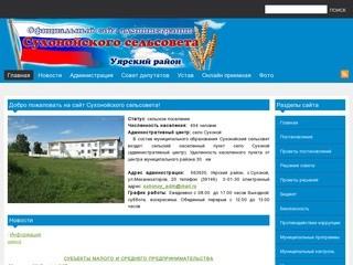 Официальный сайт администрации Сухонойского сельсовета