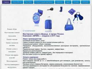 МРИЯ: сеть бытовых мастерских, центр бытовых услуг, (ремонт обуви, изготовление ключей), Рязань