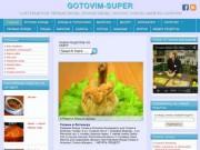 GOTOVIM-SUPER - Кулинарный сайт вкусных рецептов