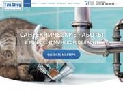 Компания «TM Stroy» предоставляет необходимую помощь в выполнении сантехнических работ разной сложности. (Белоруссия, Минская область, Минск)