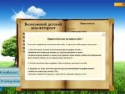 Сайт Волосовского детского дома-интерната