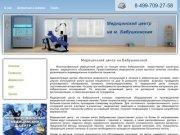 Медицинский центр на Бабушкинской: гинеколог, уролог, дерматолог