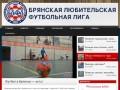 Брянская Любительская Футбольная Лига