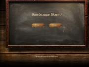 """""""Шоколад"""" - салон эротического массажа в Томске (сайт доступен только для лиц старше 18 лет)"""