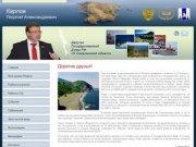 Официальный сайт депутата Государственной Думы РФ Карлова Георгия Александровича