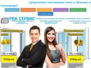 Пластиковые окна,балконы и лоджии в Сыктывкаре по выгодной цене!