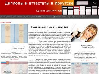 Купить диплом в Иркутске