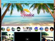 Paradise - База отдыха в Андреевке