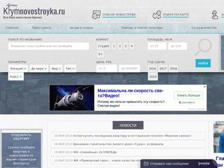Новостройки Крыма