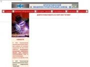 официальный сайт ОАО «Кропоткинский машиностроительный завод»
