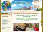 Наш детский клуб ждет Вас в Лесном городке и г. Одинцово! Подготовка ребенка