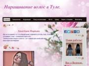 Студия по наращиванию волос у нас самые низкие цены в Туле (Россия, Тульская область, Тула)