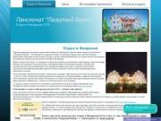 """Пансионат """"Лазурный Берег"""": Отдых в Феодосии 2012"""
