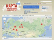 Карта нарушений на выборах