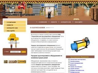 Продажа грузоподъемного оборудования г. Санкт-Петербург