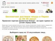 Доставка десертов и соусов. Цена на сайте. (Россия, Нижегородская область, Нижний Новгород)