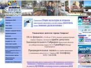 Официальный сайт Свирска