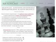 Юридические услуги бизнесу (Россия, Карелия, Петрозаводск)