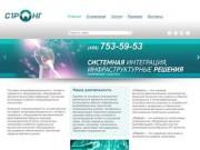 """Компания """"Стронг"""" - инновационные IT-технологии (г. Москва, Телефон: (499) 753-59-53)"""
