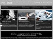 Агентство эскорт-услуг Escort-Angel. Элитные девушки Москвы. (Россия, Нижегородская область, Нижний Новгород)