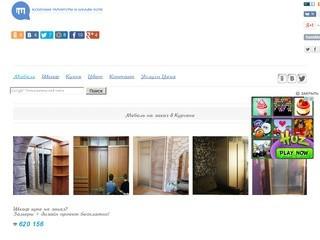 Мебель на заказ в Кургане (тел. 7 908 832 3867)