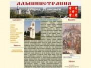 Администрация города Козельска официальный сайт
