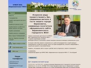 """КУМОП ЖКХ """"Барановичское городское ЖКХ"""""""