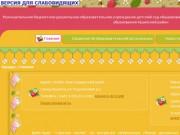 Детский сад № 12 г. Крымск