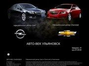 """ООО """"Авто-Век Ульяновск"""" - официальный дилер Chevrolet (Шевроле) и Opel (Опель) в Ульяновске"""