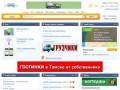 Tomsk.ru09.ru :: Томск :: СПРАВОЧНО-ИНФОРМАЦИОННЫЙ ПОРТАЛ ГОРОДА