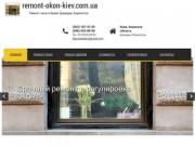 Качественный ремонт окон и дверей в Киеве и Киевской области (Украина, Киевская область, Киев)