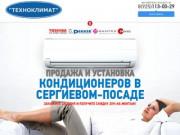 Кондиционеры в Сергиевом-Посаде купить кондиционер c доставкой по Сергиеву Посаду выгодные цены
