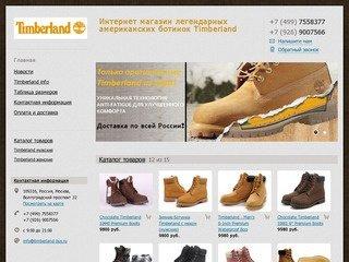 Магазин Обуви Тимберленд В Москве
