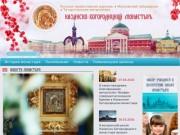 Казанско-Богородицкий монастырь | Официальный сайт Казанско-Богородицкого монастыря
