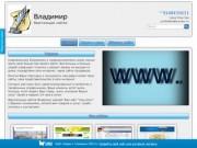 Верстальщик сайтов Владимир - веб дизайн, верстка сайтов (Бурятия, г. Улан-Удэ, тел. +79148435631