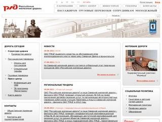 Северная железная дорога (СЖД) - официальный сайт (расписание поездов РЖД Архангельск)