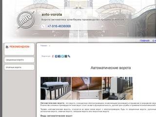 Avto-vorota Москва - Ворота автоматика шлагбаумы производство продажа и монтаж
