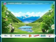 Холдинг «Завод Родники Кавказа» - минеральная и питьевая вода, лимонады, нектары