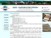 """Пиломатериалы, Харовск, ООО """"Харовслеспром"""""""