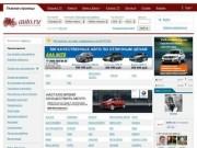 Auto.ru — самый крупный автомобильный портал рунета