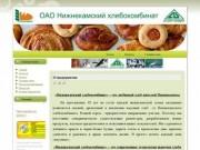 Нижнекамский хлебокомбинат
