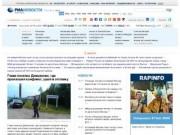 """""""РИА Новости"""" - Главные новости часа"""