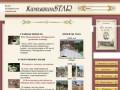 Клуб исторических изысканий города Камышина