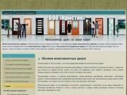 Выбор и виды межкомнатных дверей в Зеленоградске, межкомнатные раздвижные двери