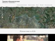 Активный отдых и туризм в Башкортостане (Турклуб Икар УГАТУ — скажи matrasam.net)