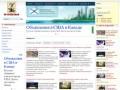 Информационно-развлекательный портал города Архангельска.