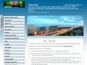 Омск-644 (Omsk-644) - сайт для омичей (весь г.Омск Калачинск Исилькуль Тара Береговой Входная Крутая Горка, вся область)