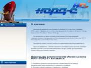 """ООО """"Норд-С"""" - судостроение и судоремонт в Северодвинске"""