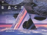Байкальский дизайнерский специальный лагерь 2018